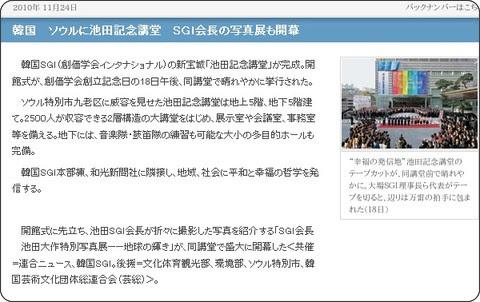 http://www.seikyoonline.jp/news/headline/2010/11/1193367_2459.html