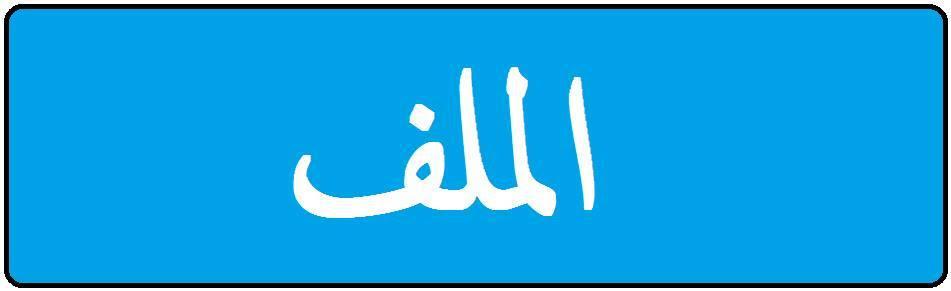 الملف - almalaf