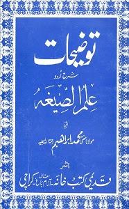 Taozihat Urdu Sharh Ilm us Sigha