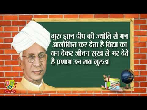 Happy Teachers Day Wishes | Guru Mantra | Nims University Jaipur