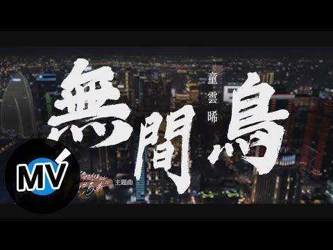 童雲晞 Bessy Tung - 無間鳥 Wu Jian Niao (Little Bird) ft. 陳彥允 Ian Chen
