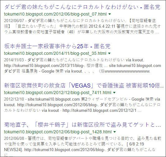 https://www.google.co.jp/#q=site:%2F%2Ftokumei10.blogspot.com+%E3%83%80%E3%83%93%E3%83%87%E3%80%80%E5%A6%B9