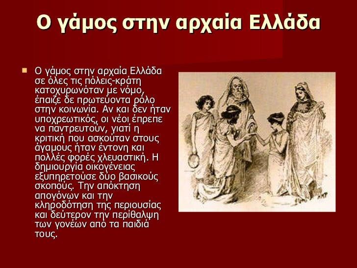 Αποτέλεσμα εικόνας για γαμος στην αρχαιοτητα