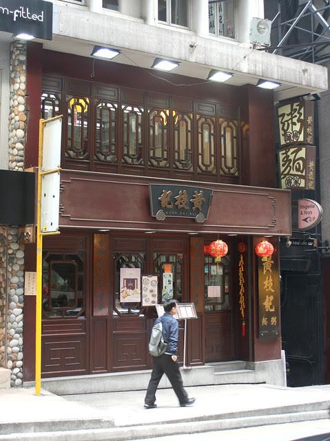 Wong Chi Kei's facade