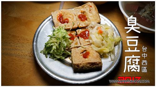 水湳臭豆腐00.jpg