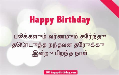 Happy Family Quotes In Tamil Language