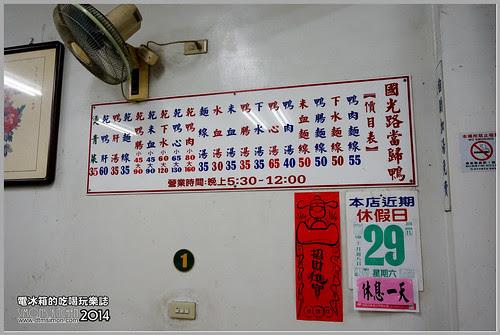 盈成國光路當歸鴨07.jpg