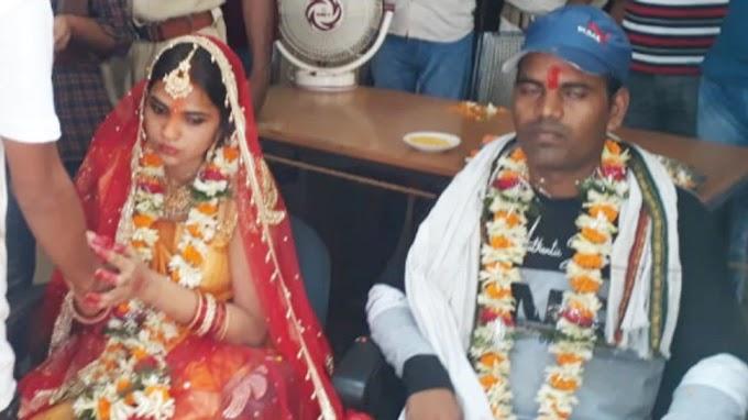 Bihar: बचपन का प्यार पाने के लिए 4 बार घर से भागी, थाने में रचाई शादी