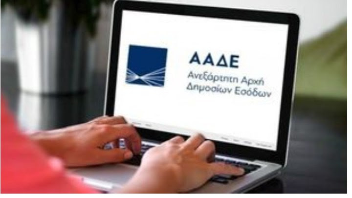 ΑΑΔΕ: Νέα ψηφιακή υπηρεσία για τελωνειακές εργασίες