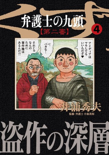 井浦秀夫『弁護士のくず 第二審』(4巻)