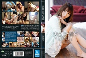 IPZ-573 And It Is Fucked In Front Of Her Husband's Eye Tsubasa Amami