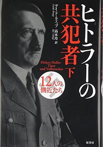 ヒトラーの共犯者 下: 12人の側近たち