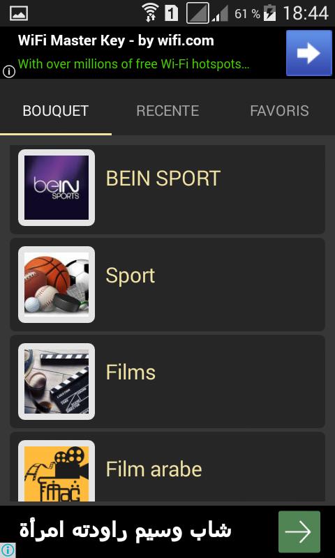 استمتع بمشاهدة قنوات bein sport قبل حدف البرنامج