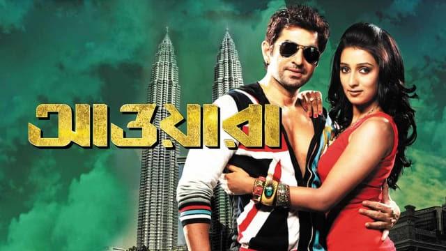 Awara Movie Songs Download
