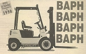 Petropoulos Dynalift forklift truck (part of a 1990 advertisement). In this year, Dynalift was the best-selling forklift truck in Greece.