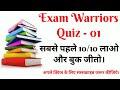 Exam Warriors Quiz - 01 | सबसे पहले सभी प्रश्नों के सही उत्तर कमेंट करें...