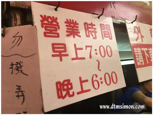 傳台中肉羹 02.jpg