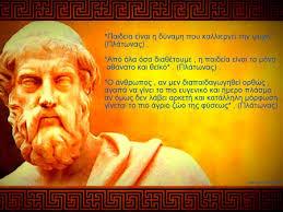 Η εθνική συνείδηση όπως την όριζε ο Πλάτωνας