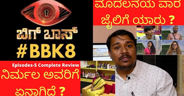 Biggbosskannada8 Episodes-5 | Review | ಬಿಗ್ಬಾಸ್ಕನ್ನಡ8 | BBK8 | KicchaSudeep | colorsKannada | BHN