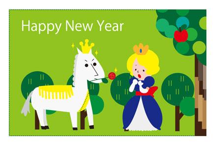 午年年賀状白馬とお姫様 メルヘンな年賀状はこちら
