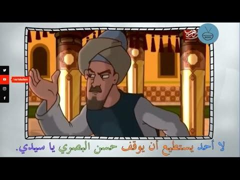 La ehade yestatıu en yukıfel Hasen elbasriyye ya sey... - لا أحد يستطيع أن يوقف الحسن البصري يا سيدي