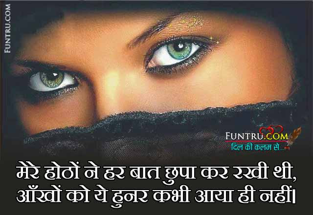 Beautiful Beautiful Eyes Quotes For Her In Hindi Mesgulsinyali