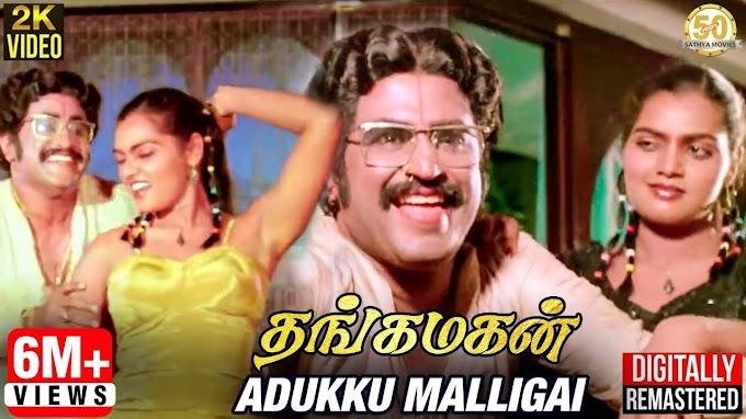 Thangamagan | Adukku Malligai Video Song