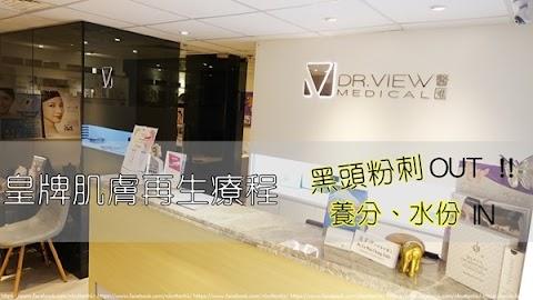 Dr. View Medical 皇牌肌膚再生療程 | 無痛抽走黑頭粉刺