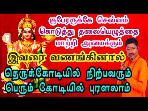 கோடிகளில் புரள வைக்கும் குபேரருக்கு நிதி அளித்த கோவில்
