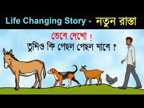 Positive story bangla   নিজের জীবনে কে এগিয়ে নিয়ে যেতে একটি নতুন রাস্তা তৈরি করুন   life changing motivational stories bangla