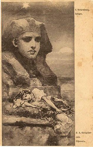 Сфинкс. Котарбинский Вильгельм Александрович (1849-1922)