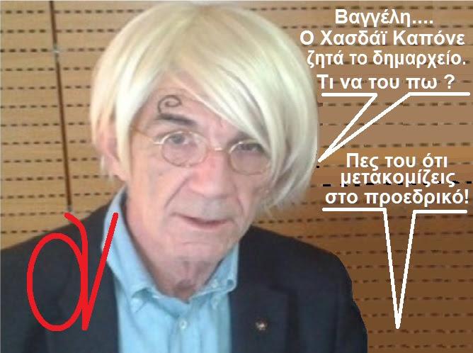 ΜΠΟΥΤΑΡΗΣ υποψηφιος προεδρος