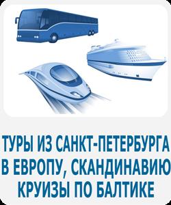Автобусные туры по Европе и Скандинавии, круизы по Балтике