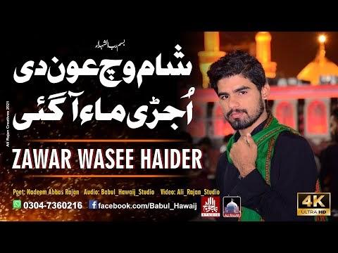 Sham Wich Aoun Di Ujri Maa | Zawar Wasee Haider | New Noha 2021