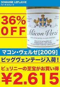 3900円⇒36%OFF・2490円マコン・ヴェルゼ[2009]/ドメーヌ・ルフレーヴ