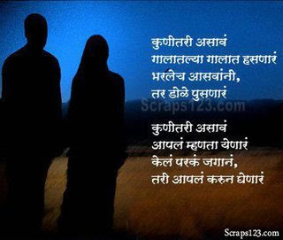 3 Heart Touching Love Quotes For Him In Marathi Love In Him Marathi