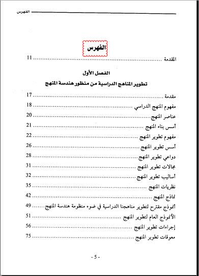 كتاب مناهج وطرق تدريس pdf