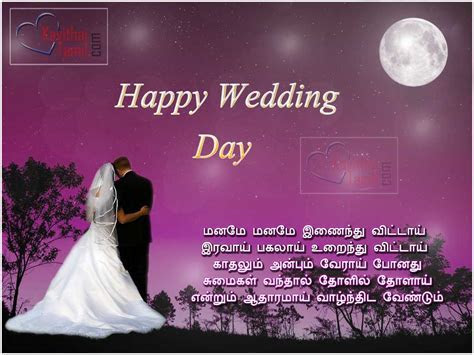 Tamil Kavithaigal And Greetings ? Page 18 of 60