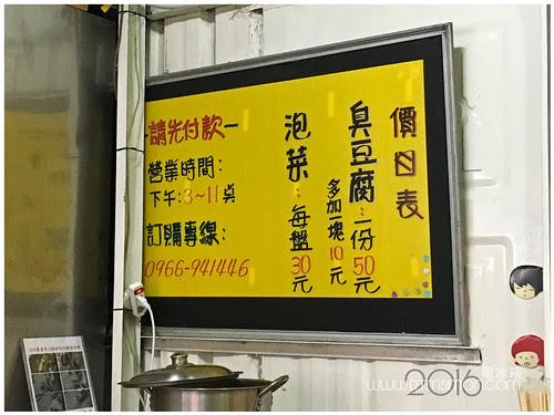 光大臭豆腐04.jpg