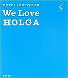 We Love HOLGA―きまぐれトイカメラの使い方