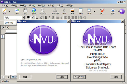 NVU1.0出了!
