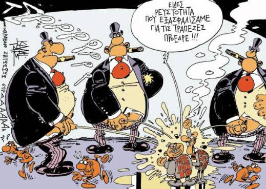 kalaitzhs piss bankers ΤΡΑΠΕΖΑ,ΠΕΙΡΑΙΩΣ,ALPHA,ΑΓΡΟΤΙΚΗ,ΑΤΕ,ΕΤΕ,ΤΤ,ΕΜΠΟΡΙΚΗ,ΤΑΜΙΕΥΤΗΡΙΟ,ΣΑΛΛΑΣ,ΚΩΣΤΟΠΟΥΛΟΣ,ΛΑΤΣΗΣ