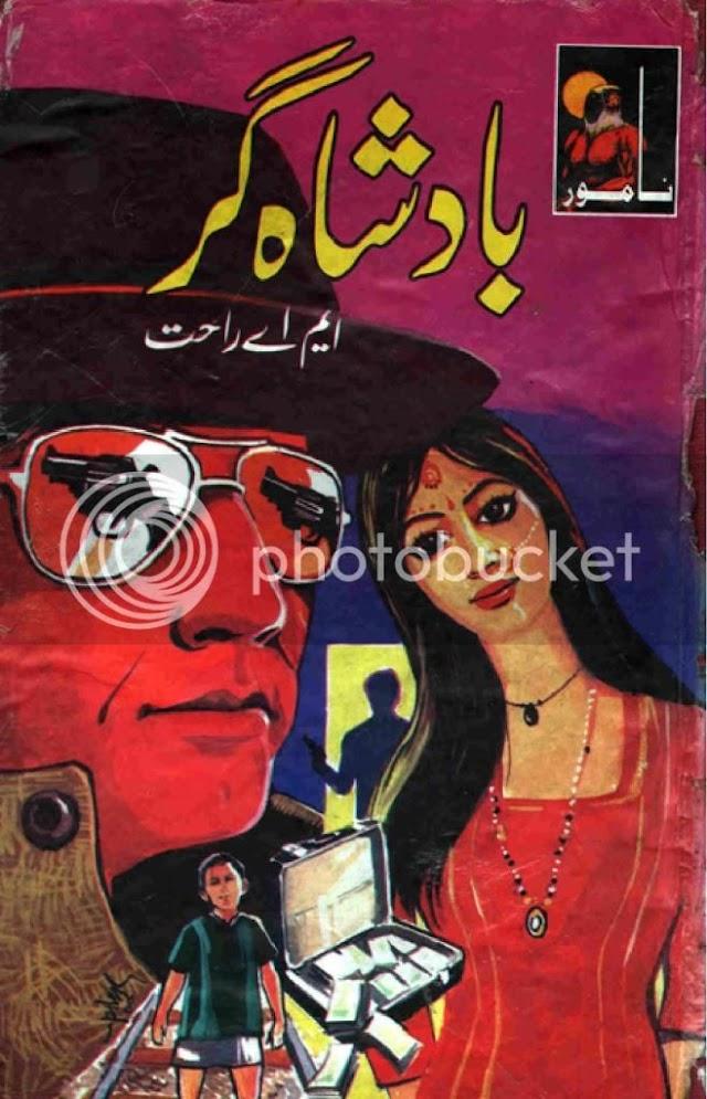 badshah gar part 14(last) namwar series m a rahat