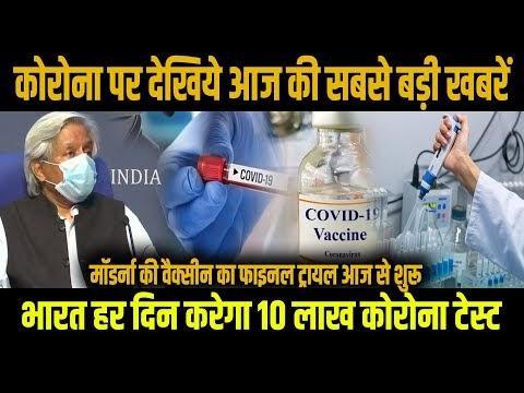 Carona vaccination test new update.भारत में करोना vaccine के 10 लाख टेस्ट रोज़ होंगे।