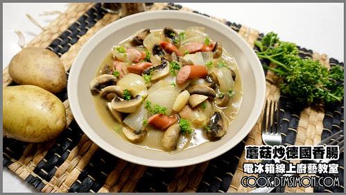 蘑菇炒德國香腸00.jpg