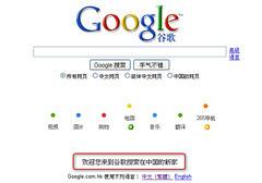 googlecn-02 (by 異塵行者)