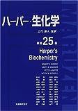 ハーパー・生化学
