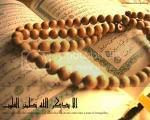 the holy quran Pictures, Images and Photos