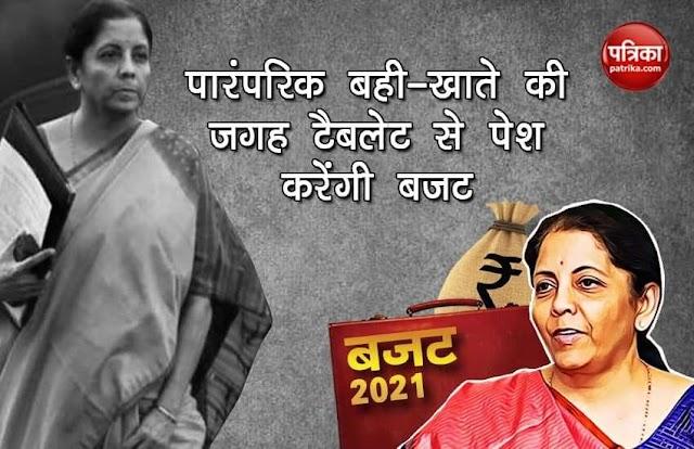 budget 2021: Nirmala Sitharaman ने तोड़ी अपनी ही पंरपरा, पारंपरिक बही-खाते की जगह टैबलेट से पेश करेंगी बजट