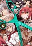 断裁分離のクライムエッジ 6 (アライブコミックス)